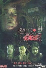 陰陽路十二之美容屍 (2001)