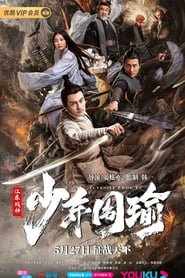 江东战神少年周瑜 (2020)