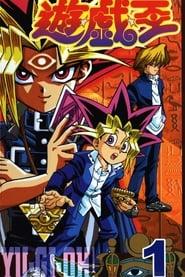 遊☆戯☆王 1998