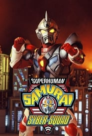 Superhuman Samurai Syber-Squad 1994