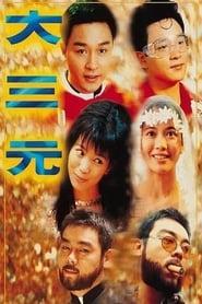 Tri-Star (1996)