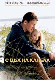 С дъх на канела / Dear John (2010)