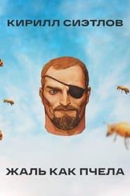 Kirill Sietlov: Sting Like A Bee (2021)