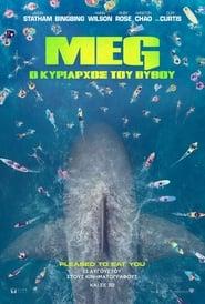 The Meg / Meg: Ο Κυρίαρχος Του βυθού