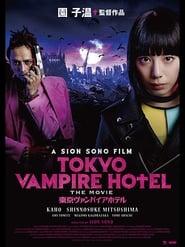 Tokyo Vampire Hotel (2017)