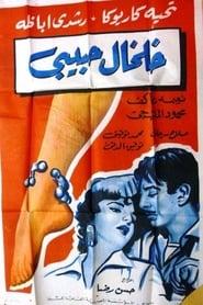 خلخال حبيبي 1960