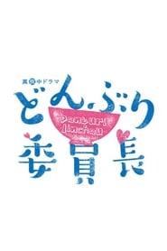 مشاهدة مسلسل Donburi Iincho مترجم أون لاين بجودة عالية