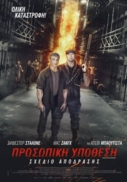 Escape Plan: The Extractors (2019) online ελληνικοί υπότιτλοι
