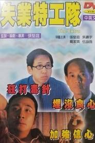 失業特工隊 1998