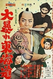 大暴れ東海道 1958