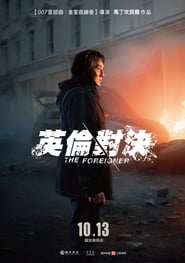 英伦对决.The Foreigner.2017