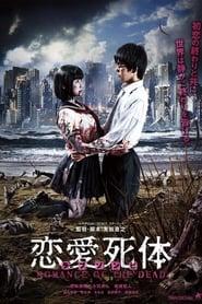 恋愛死体(ラブ ゾンビ)ROMANCE OF THE DEAD 2015