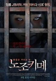 The Stare (2016)