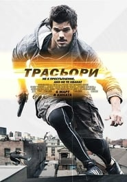 Трасьори / Tracers (2015)