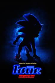 ดูหนัง Sonic the Hedgehog (2020) โซนิค เดอะ เฮดจ์ฮ็อก