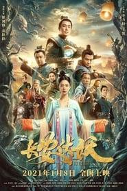 Chang'an Fu Yao (2021)