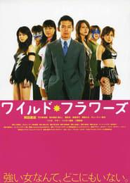 Wild Flowers (2004) Cda Online Cały Film Zalukaj