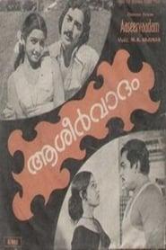 ആശീർവാദം 1977