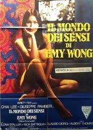 Yellow Emanuelle / Η Εμμανουέλα του Χονγκ Κονγκ (1977)