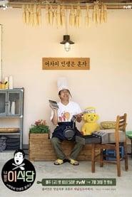 مشاهدة مسلسل Lee's Kitchen Alone مترجم أون لاين بجودة عالية
