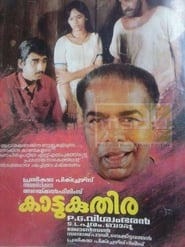 കാട്ടുകുതിര 1990