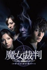 魔女裁判 2009