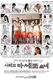 시리즈 다세포 소녀 2006