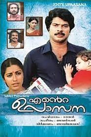 Ente Upasana (1984)
