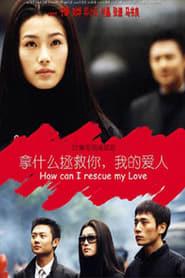 Poster 拿什么拯救你,我的爱人 2002