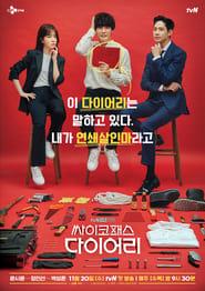 Psychopath Diary (K-Drama)