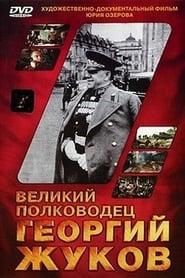 Великий полководец Георгий Жуков 1995