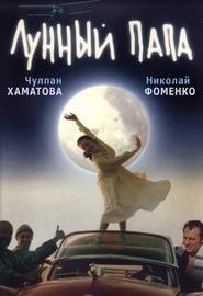 Лунен татко (1999)
