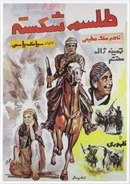 Telesme schekasté (1958)
