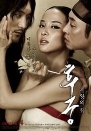 후궁: 제왕의 첩 (2012)