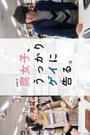 Watch Fujoshi, Ukkari Gei ni Kokuru (2019)