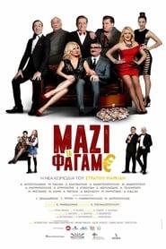 Mazi Ta Fagame (2018)
