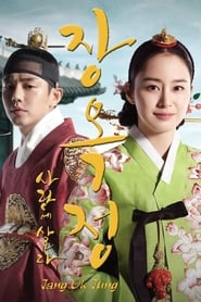 Jang Ok Jung, Living by Love Season 1 Episode 20