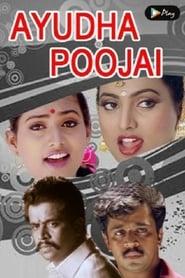 Ayudha Poojai 1995