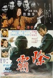 Chu Ba 1973