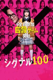 シグナル 100 2019