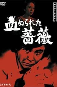 探偵神津恭介の殺人推理5 1986