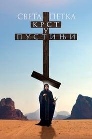 Света Петка - Крст у пустињи