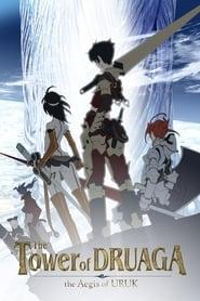 مشاهدة مسلسل The Tower of Druaga: The Aegis of Uruk مترجم أون لاين بجودة عالية