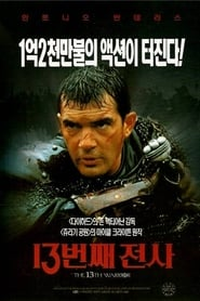 13번째 전사 (1999) The 13th Warrior