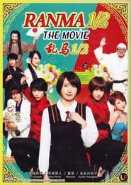 Ranma ½ (2011)