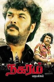 Nagaram Marupakkam (2017) [Telugu + Tamil + Malayalam] Full Movie