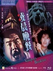 Vampire's Breakfast (1987) poster
