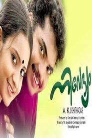 Nivedyam (2007) Zalukaj Online Cały Film Lektor PL