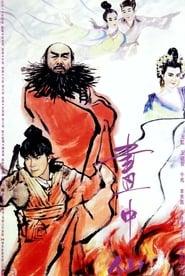 畫中仙 (1988)