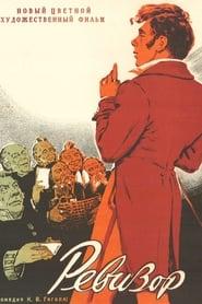 Ревизор 1952